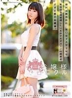 「お嬢様クロニクル 14 彩城ゆりな」のパッケージ画像