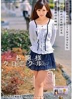 Princess Chronicle 20 Asakura Ryohana