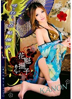 ODFM-036 - Takigawa Canon To Be A Courtesan Oiran No. 13 - Do Nadeshiko