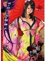 Image ODFM-043 Arinsu Courtesan Issue 16 Pink High-class Prostitute