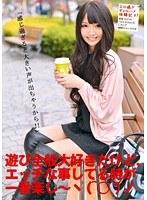 「【数量限定】エロ過ぎギャルハメ体験記 07 長谷川夏樹 生写真3枚付き」のパッケージ画像