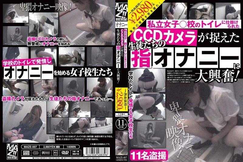 [MAZE-007] 私立女子○校のトイレに仕掛けられたCCDカメラが捉えた生徒たちの指オナニーに大興奮! MAZE