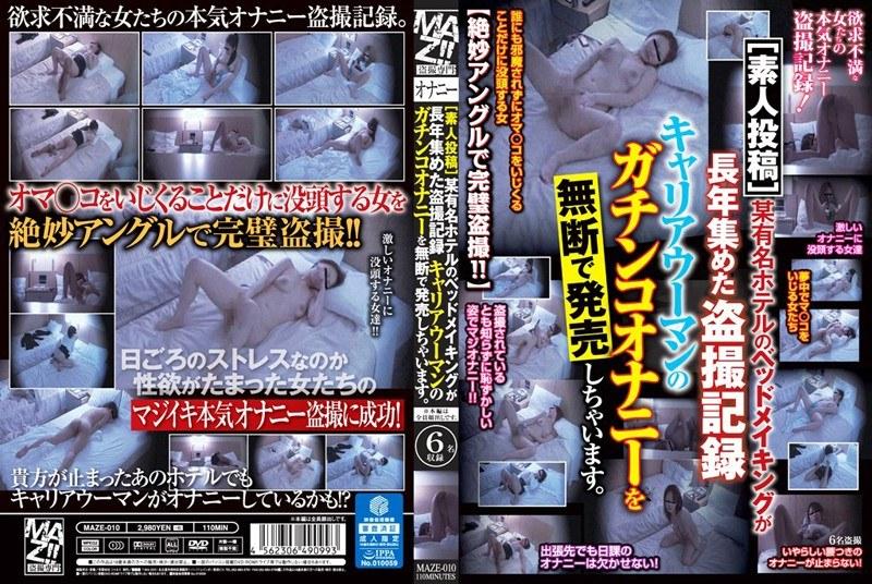 [MAZE-010] [素人投稿]某有名ホテルのベットメイキングが長年集めた盗撮記録キャリアウーマンのガチンコオナニーを無断で発売しちゃいます。 素人 MAZ!!