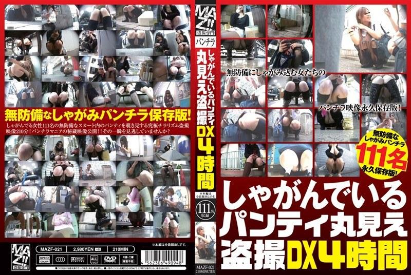 [MAZF-021] しゃがんでいるパンティ丸見え盗撮 DX111人4時間 MAZF