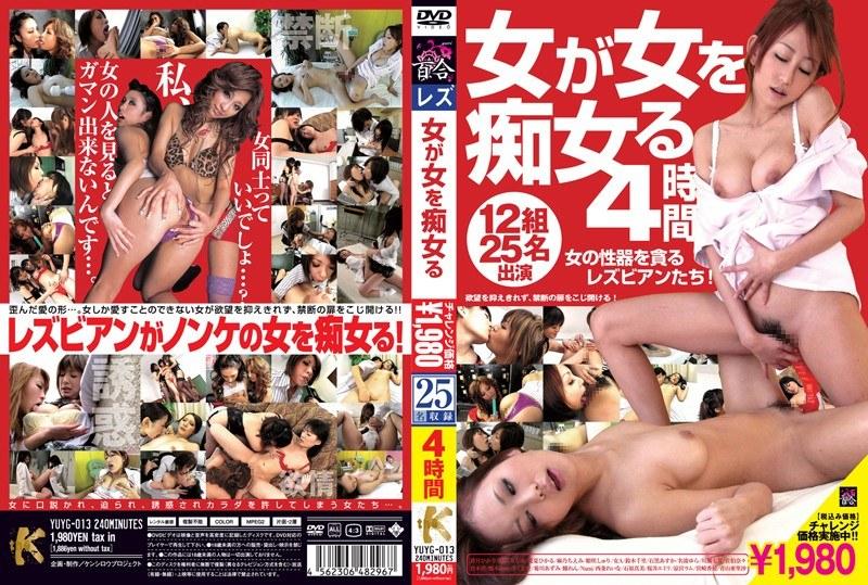 YUYG-013 女が女を痴女る 4時間