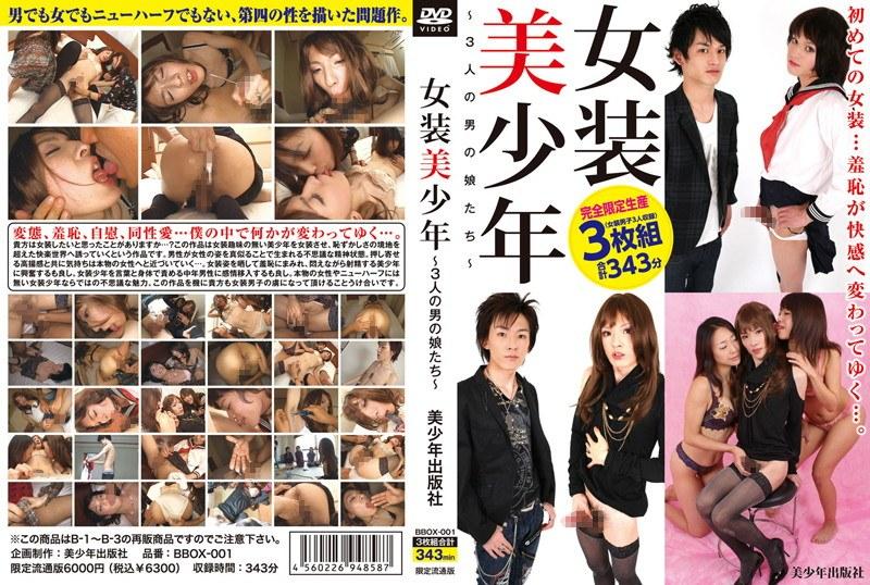 [BBOX-001] 女装美少年 〜3人の男の娘たち〜