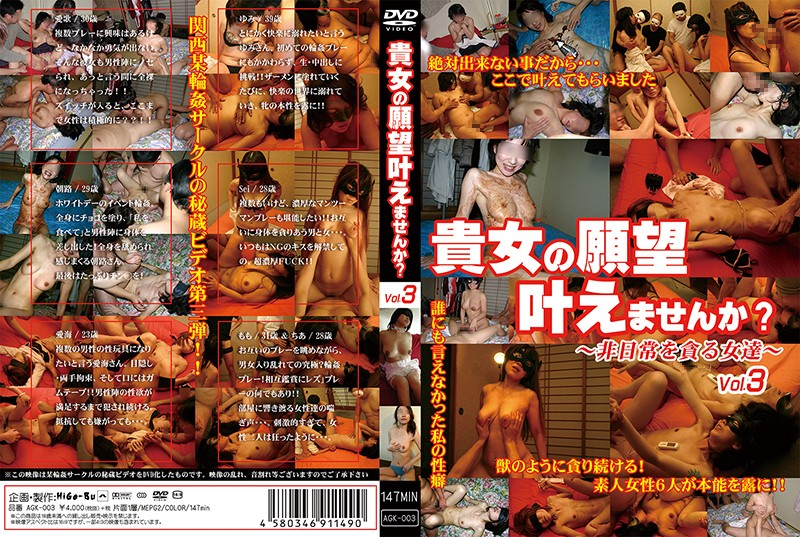 [AGK-003] 貴女の願望叶えませんか? ~非日常を貪る女達~ Vol.3 素人 輪姦