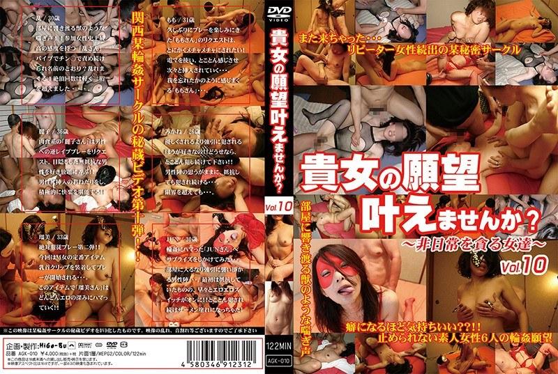 [AGK-010] 貴女の願望叶えませんか? 〜非日常を貪る女達〜 Vol.10 HiGe-Bu