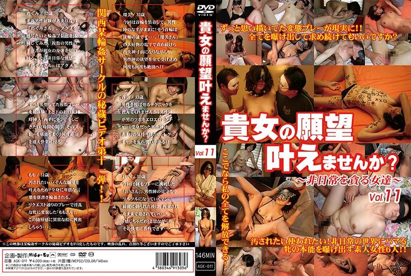 [AGK-011] 貴女の願望叶えませんか? 〜非日常を貪る女達〜 Vol.11