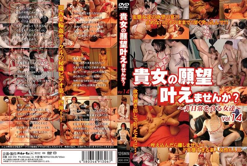 [AGK-014] 貴女の願望叶えませんか? 〜非日常を貪る女達〜 Vol.14 AGK