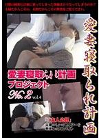 愛妻寝取られ計画 プロジェクトNo.2「ご主人公認 人妻のちょっとセクシーなモデルのアルバイト」vol.4