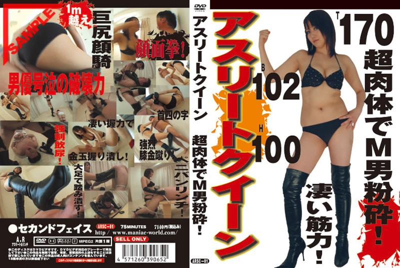 [ARSC-01]  M In The Super-athlete Man Crushed Body Queen!