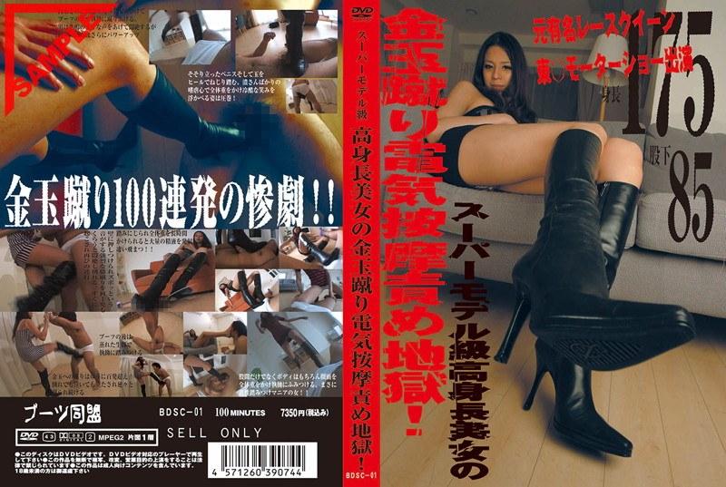 [BDSC-01] スーパーモデル級高身長美女の金玉蹴り電気按摩責め地獄! BDSC