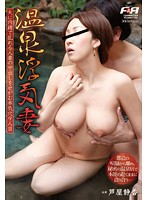FAA-043 - Serious Hole 9 A Glance That Pester The Cum Wife Disturbed Behind The Back Of Hot Spring Wife Cheating Husband
