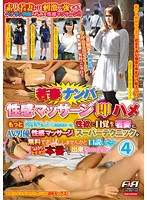 FAA-057 To Wife Nampa-sensitive Massage Immediately Saddle More Comfortably Now Want The Young Wife Was Awakened Sexual Desire, If You Wooed And Why Not Try The Super Technique Of AV Actor-sensitive Massage For Free, I Would Be Able To Production And Too Comfortably. 4.-19747