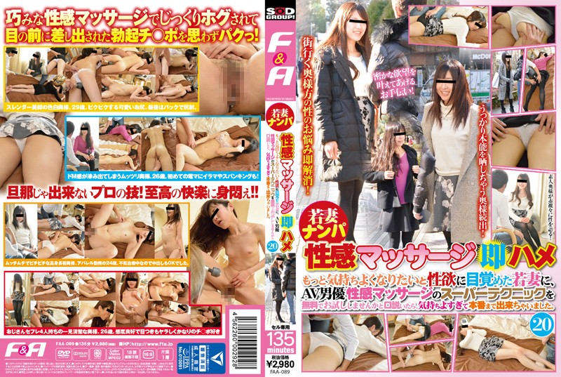 FAA-089 The Young Wife Nampa-sensitive Massage Young Wife Was Awakened To Sexual Desire And Want To Be Immediately Saddle More Comfortable