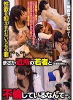 FAA-093 Wife Of Uncontrollable Sexual Desire (゜゜ °) No Way Nante Have Affair With Neighbors Of The Young People ….