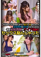 FAA-099 Why ヽ My Middle-aged Is That The Tutor Had Working Hard Sex Only Type I Was Supposed To Hire A Tutor Become Want Encouragement To Study In This Year (· ∀ ·) NoPaa