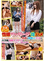 FAA-121 The Young Wife Nampa-sensitive Massage Young Wife Was Awakened To Sexual Desire And Want To Be Immediately Saddle More Comfortable, If Wooed And Why Do Not You Try The Super Technique Of AV Actor-sensitive Massage For Free, We Have Can Be Up Production Too Comfortably 25