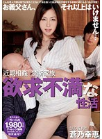 AMRC-009 Activity Of The Incest Taboo Family Frustration