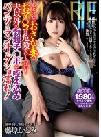 AMRC-032 - Osana Innocent Your Co Ma Wife Danger Dei-tsu Pai! Panty Including Gripping The Gusho Wet With Man Juice Erection Port Switch Husband Other Than! Hitomi Fujiwara