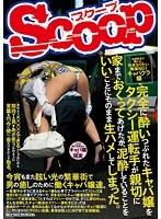 完全に酔いつぶれたキャバ嬢をタクシー運転手が親切に家までおくってあげたが、 泥酔していることをいいことにそのまま生ハメしてしまった。