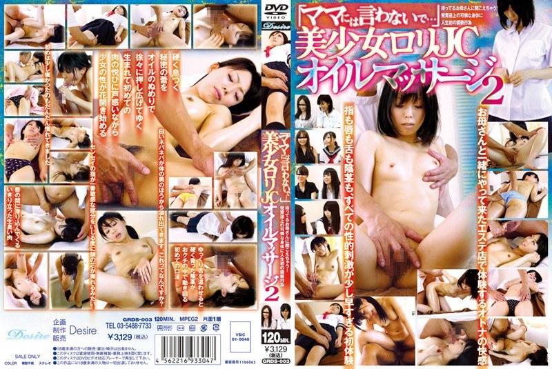 [GRDS-003] 美少女ロリJCオイルマッサージ 2 Desire(盗撮)