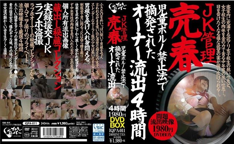 [IQPA-011] JK管理売春 児童ポルノ禁止法で摘発されたオーナー流出4時間1980円DVDBOX イチキュッパー