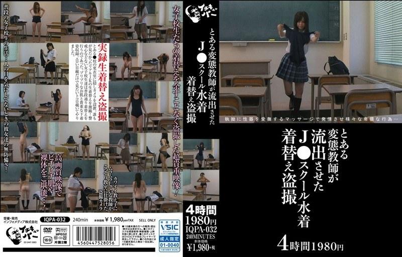 [IQPA-032] とある変態教師が流出させたJ●スクール水着着替え盗撮映像 盗撮・のぞき 素人