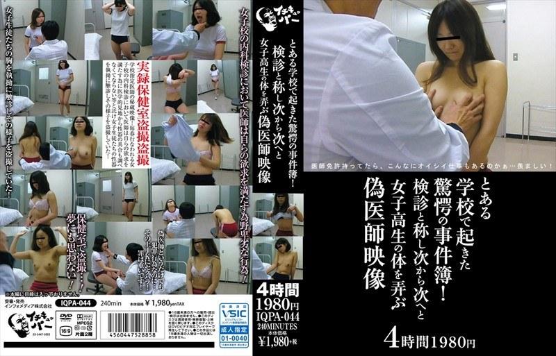 [IQPA-044] とある学校で起きた驚愕の事件簿!検診と称し次から次へと女子校生の体を弄ぶ偽医師映像1980円 IQPA
