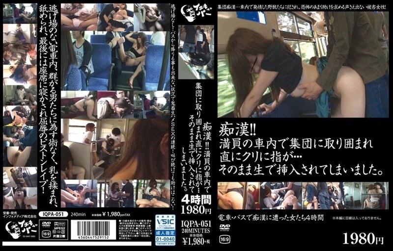 [IQPA-051] 痴漢!!満員の車内で集団に取り囲まれ直にクリに指が…そのまま生で挿入されてしまいました。