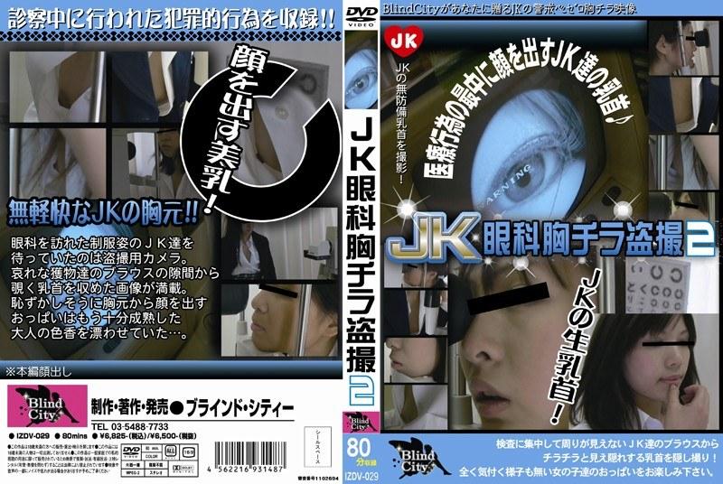[IZDV-029] JK眼科胸チラ盗撮 2