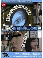 JK眼科胸チラ盗撮 2