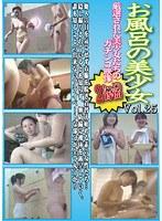 お風呂の美少女 Vol.25