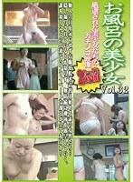 お風呂の美少女 Vol.32
