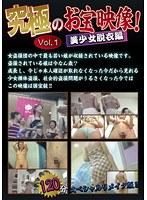 究極のお宝映像!美少女脱衣編 Vol.1