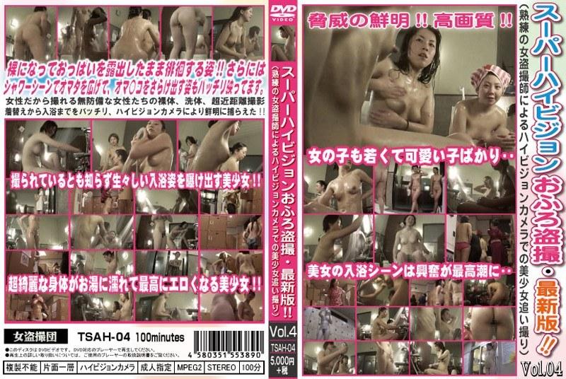 [h_581tsah04] スーパーハイビジョンおふろ盗撮・最新版!! Vol.04