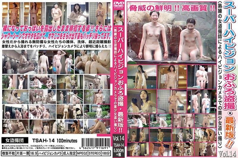 スーパーハイビジョンおふろ盗撮・最新版!! Vol.14