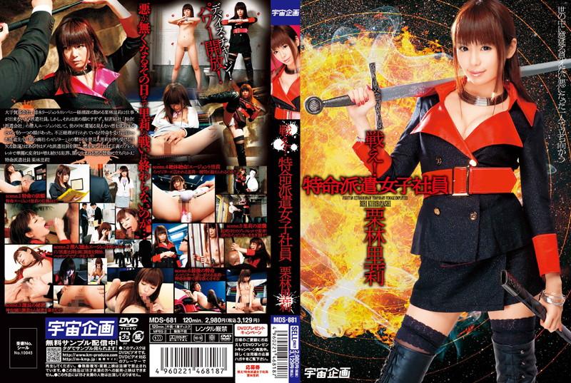 [MDS-681]  Fight! Society Kuribayashi Village Extraordinary Dispatch Female Employees