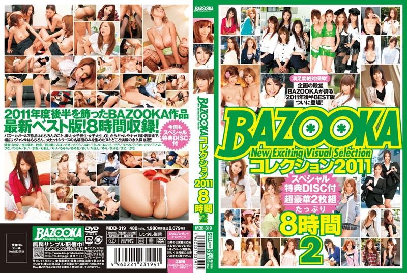 MDB-319 BAZOOKA コレクション2011 8時間 2