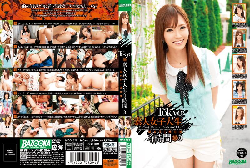 [MDB-329] Tokyo素人女子大生 4時間 MAXIMUM 8 MDB