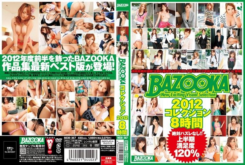 [MDB-367] BAZOOKA コレクション2012 8時間