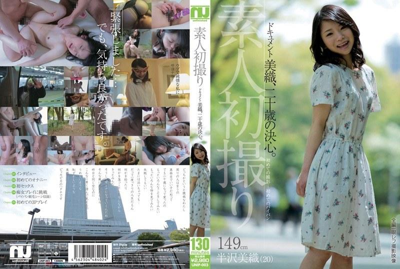 [UNIP-003] 素人初撮り ドキュメント 美織、二十歳の決心 unfinished
