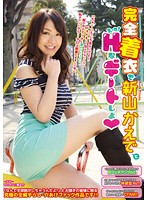 URDT-009 - NIIYAMA Maple Shot Dating And H NIIYAMA Maple In Full Clothes