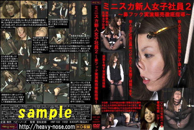 [HNF-032] ミニスカ新人女子社員 2〜鼻フック実演販売徹底指導〜