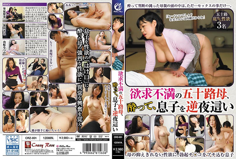 CRZ-001 Age Fifty Mother Of Frustration, Drunk, The Son Reverse Night Crawling