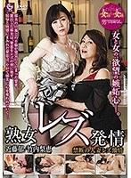 LES-2002 Milf Lesbian Wife Married Woman Lesbian Emotion Iku Kondoh Rika Takeuchi