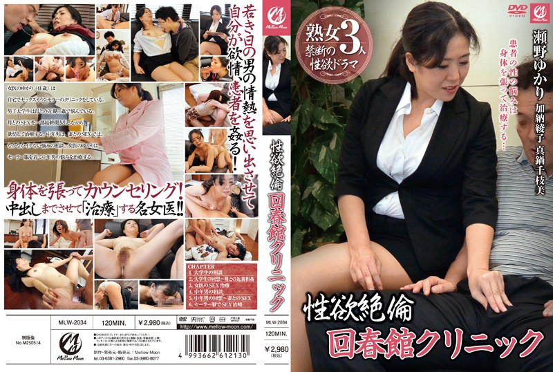 [MLW-2034]  性欲絶倫 回春館クリニック