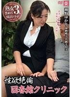 「性欲絶倫 回春館クリニック」のパッケージ画像