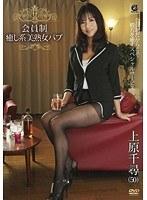 MLW-2059 Chihiro Uehara Pub Cougar Beauty Healing Membership-159414